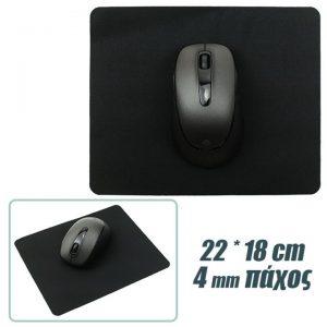 Mouse Pad Μαύρο 22x18cm